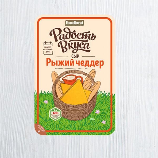 Сыр Радость вкуса Рыжий чеддер нарезка