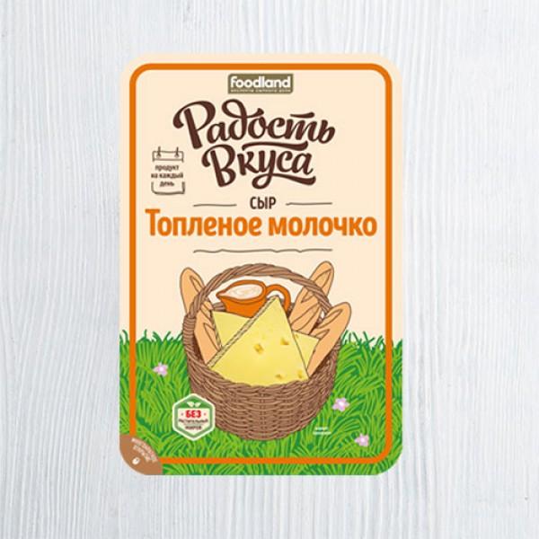 Сыр Радость вкуса Топленое молочко нарезка